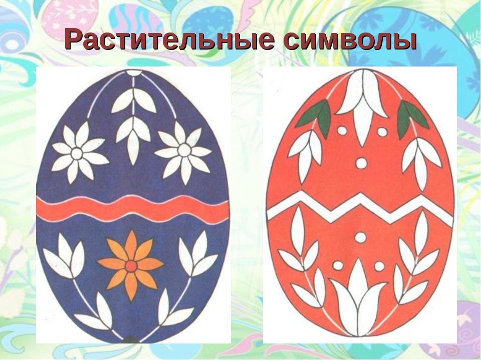 Растительные символы