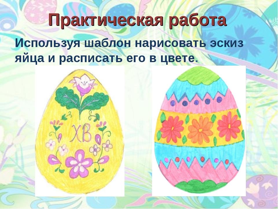 Практическая работа Используя шаблон нарисовать эскиз яйца и расписать его в...