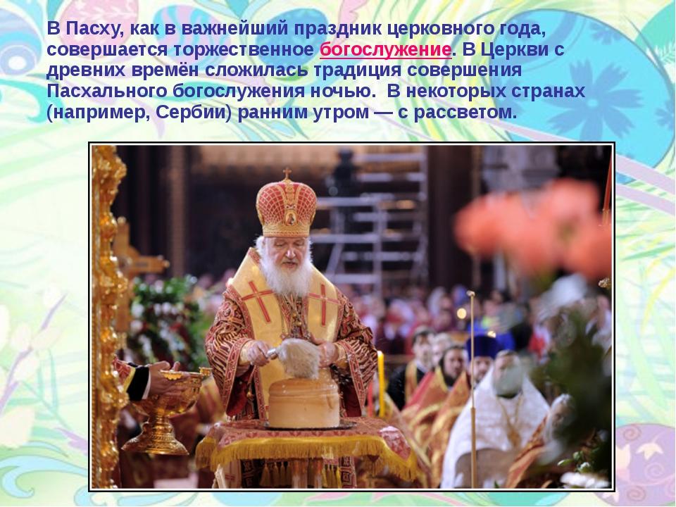 В Пасху, как в важнейший праздник церковного года, совершается торжественное...