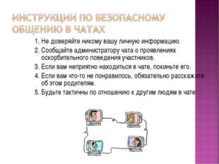 1. Не доверяйте никому вашу личную информацию. 2. Сообщайте администратору ча