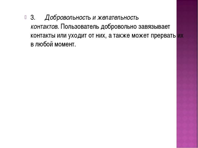 3.Добровольность и желательность контактов.Пользователь добровольно за...