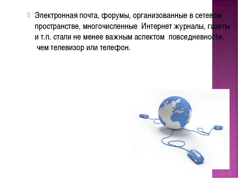 Электронная почта, форумы, организованные в сетевом пространстве, многочислен...