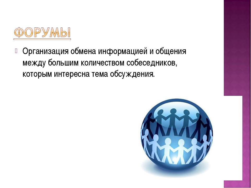 Организация обмена информацией и общения между большим количеством собеседник...