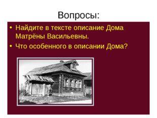 Вопросы: Найдите в тексте описание Дома Матрёны Васильевны. Что особенного в