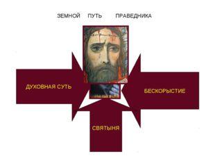 ЗЕМНОЙ ПУТЬ ПРАВЕДНИКА ДУХОВНАЯ СУТЬ БЕСКОРЫСТИЕ СВЯТЫНЯ