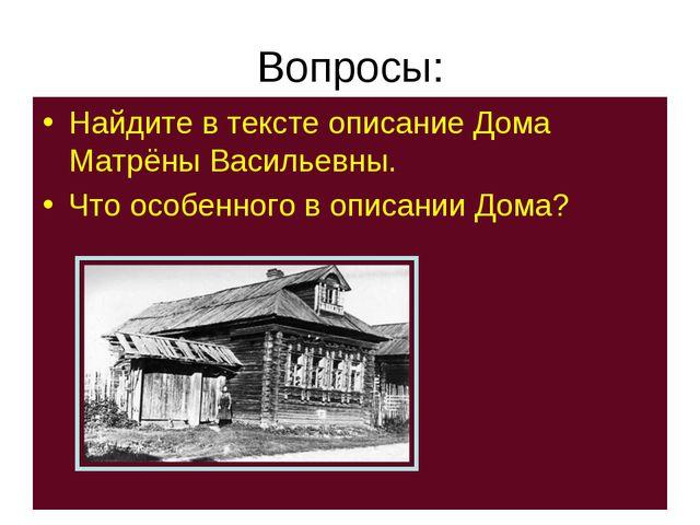 Вопросы: Найдите в тексте описание Дома Матрёны Васильевны. Что особенного в...