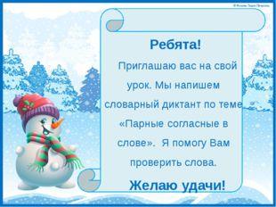 Используемые источники Фон Конверт с открытками Заяц с карандашами Снеговик