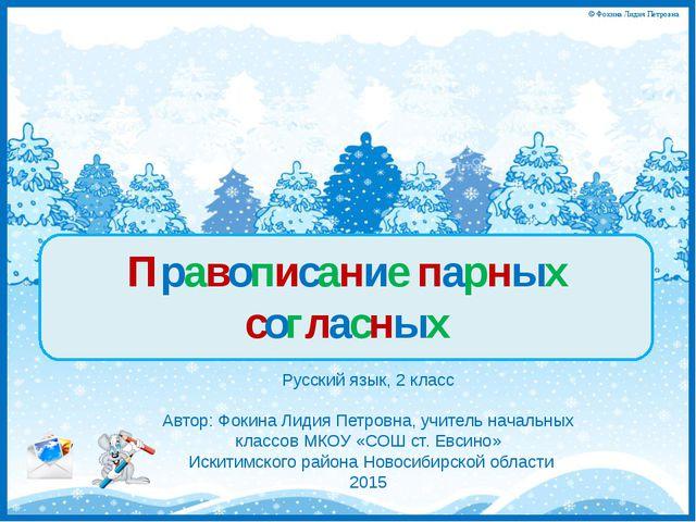 Правописание парных согласных Русский язык, 2 класс Автор: Фокина Лидия Петр...