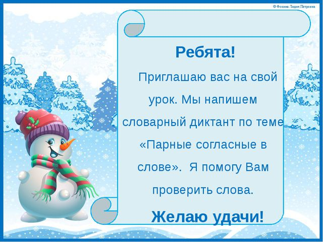 Используемые источники Фон Конверт с открытками Заяц с карандашами Снеговик...