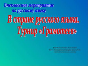 Шегебаева Жанна Рустамовна КГУ «Зерендинская средняя школа №2» учитель началь