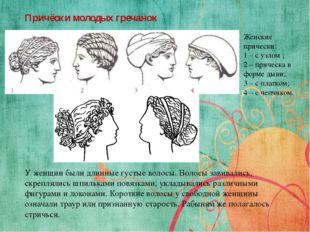 Причёски молодых гречанок У женщин были длинные густые волосы. Волосы завивал
