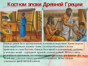 Текст слайда Одежда греков была драпированной, в основном шерстяной. Кроме ш