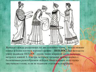 Женская одежда разделялась на две основные части – легкое нижнее платье и бо