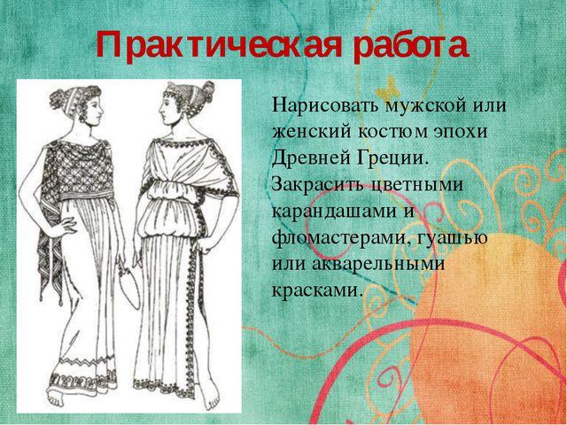 Практическая работа Нарисовать мужской или женский костюм эпохи Древней Греци...