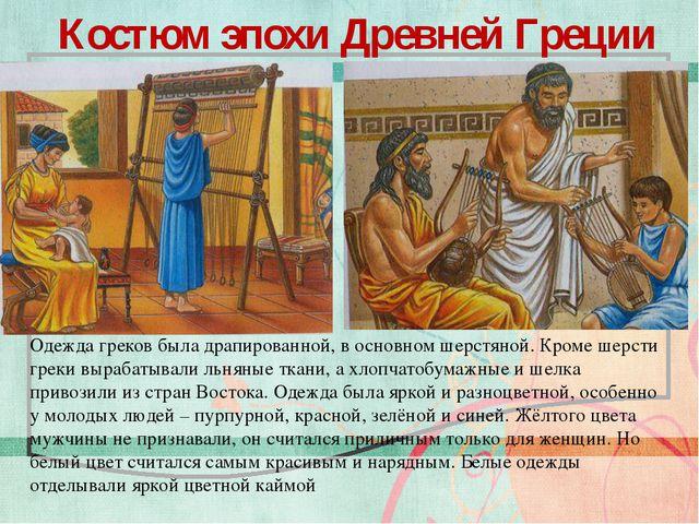Текст слайда Одежда греков была драпированной, в основном шерстяной. Кроме ш...