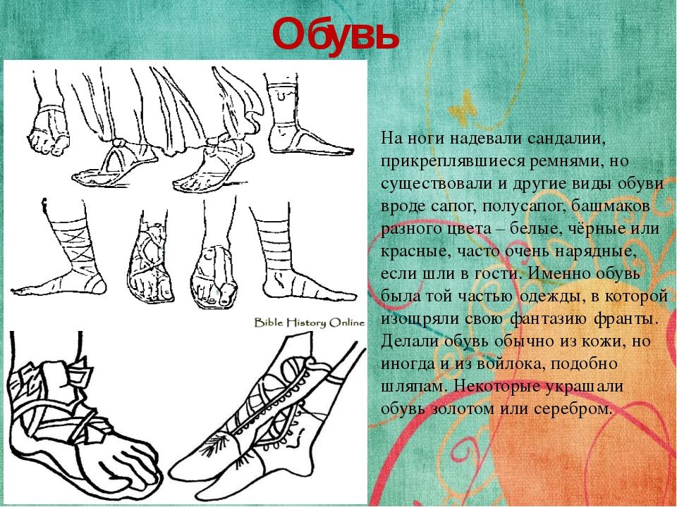 Обувь На ноги надевали сандалии, прикреплявшиеся ремнями, но существовали и д...