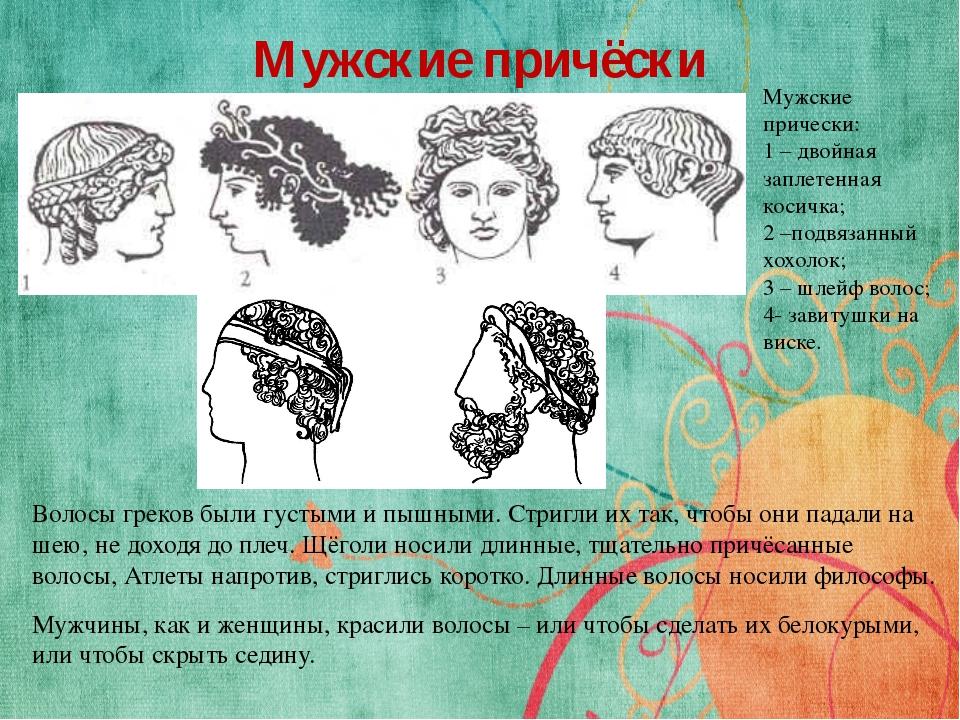 Мужские причёски Волосы греков были густыми и пышными. Стригли их так, чтобы...