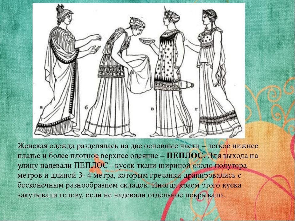 Женская одежда разделялась на две основные части – легкое нижнее платье и бо...