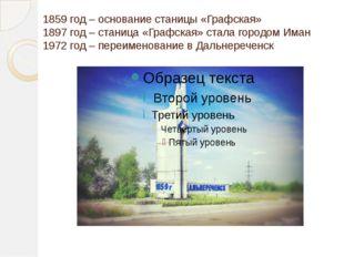 1859 год – основание станицы «Графская» 1897 год – станица «Графская» стала г
