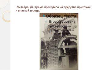 Реставрация Храма проходила на средства прихожан и властей города.