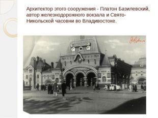 Архитектор этого сооружения - Платон Базилевский, автор железнодорожного вокз