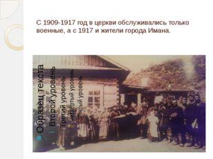 С 1909-1917 год в церкви обслуживались только военные, а с 1917 и жители горо