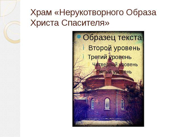Храм «Нерукотворного Образа Христа Спасителя»