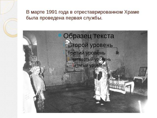 В марте 1991 года в отреставрированном Храме была проведена первая службы.