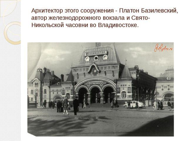 Архитектор этого сооружения - Платон Базилевский, автор железнодорожного вокз...