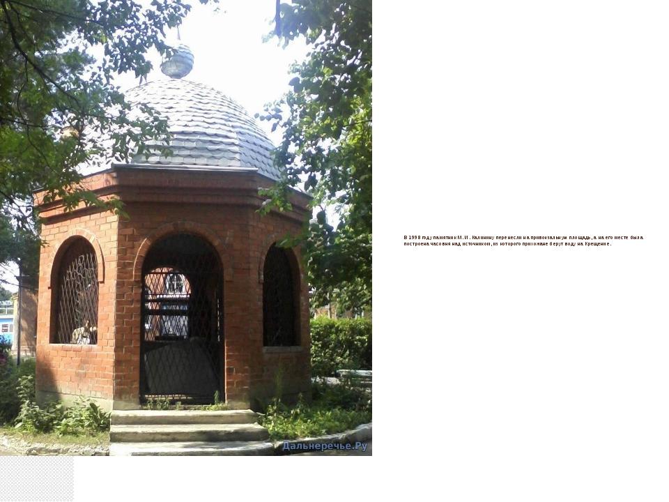 В 1998 году памятник М. И. Калинину перенесли на привокзальную площадь, а на...