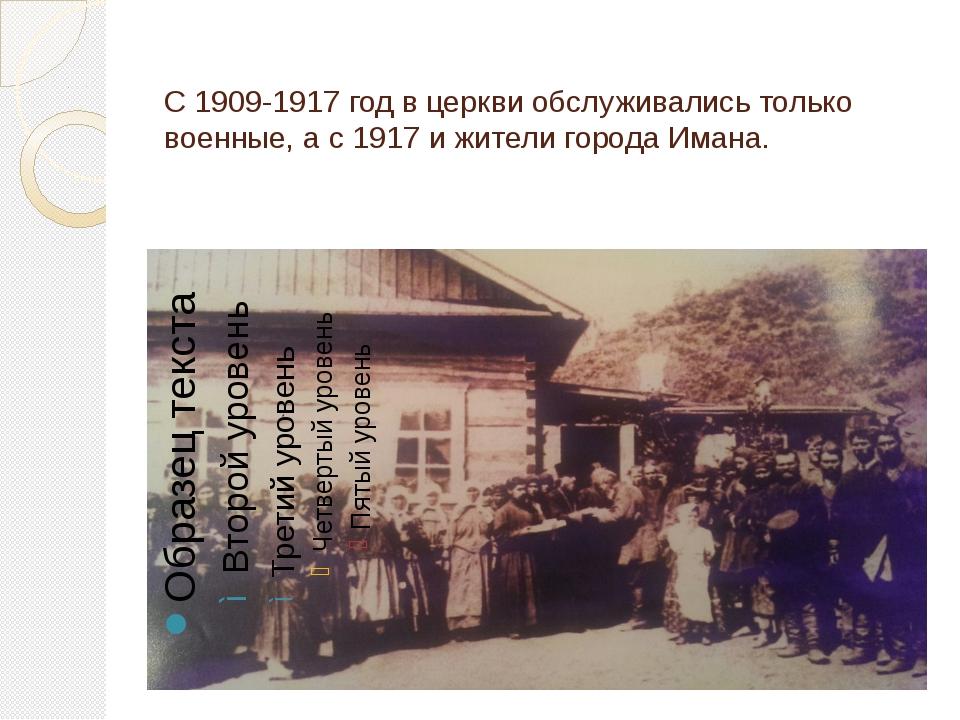 С 1909-1917 год в церкви обслуживались только военные, а с 1917 и жители горо...