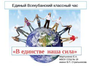 Единый Всекубанский классный час «В единстве наша сила» Мартыненко Е.А. МБОУ