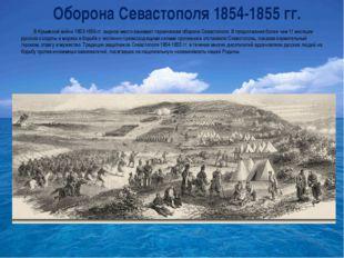 Оборона Севастополя 1854-1855 гг. В Крымской войне 1853-1856 гг. видное мест
