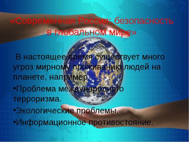 «Современная Россия: безопасность в глобальном мире» В настоящее время сущес...