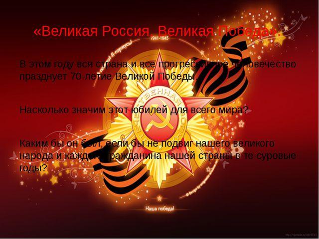 «Великая Россия, Великая Победа». В этом году вся страна и все прогрессивное...