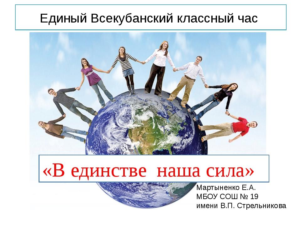 Единый Всекубанский классный час «В единстве наша сила» Мартыненко Е.А. МБОУ...