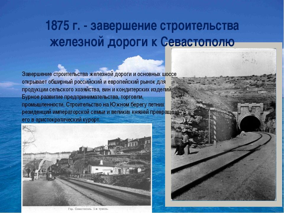 1875 г.- завершение строительства железной дороги к Севастополю Завершение с...