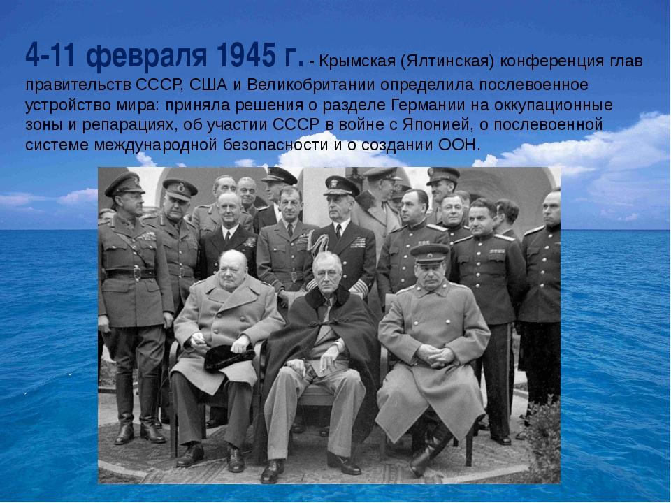 4-11 февраля 1945 г.- Крымская (Ялтинская) конференция глав правительств ССС...