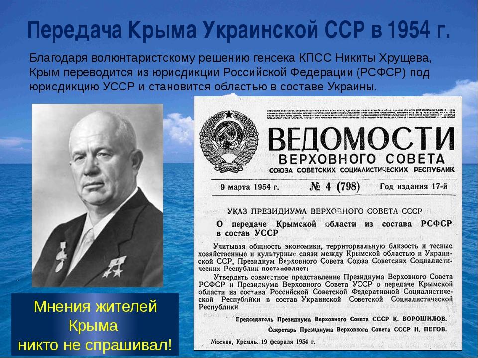Передача Крыма Украинской ССР в 1954 г. Благодаря волюнтаристскому решению ге...