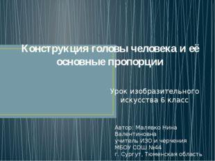 Конструкция головы человека и её основные пропорции Автор: Малявко Нина Вален
