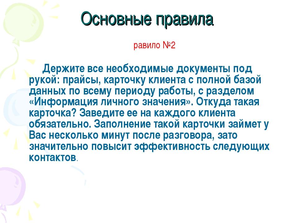 Основные правила Правило №2 Держите все необходимые документы под рукой: прай...