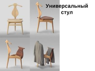 Универсальный стул