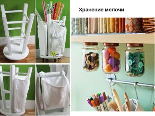 Хранение мелочи