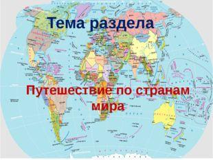 Путешествие по странам мира Тема раздела