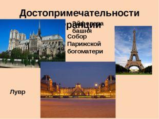 Достопримечательности Франции Эйфелева башня Собор Парижской богоматери Лувр