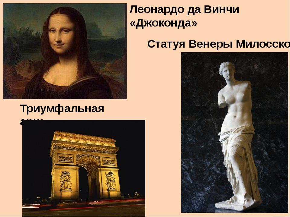 Леонардо да Винчи «Джоконда» Статуя Венеры Милосской Триумфальная арка