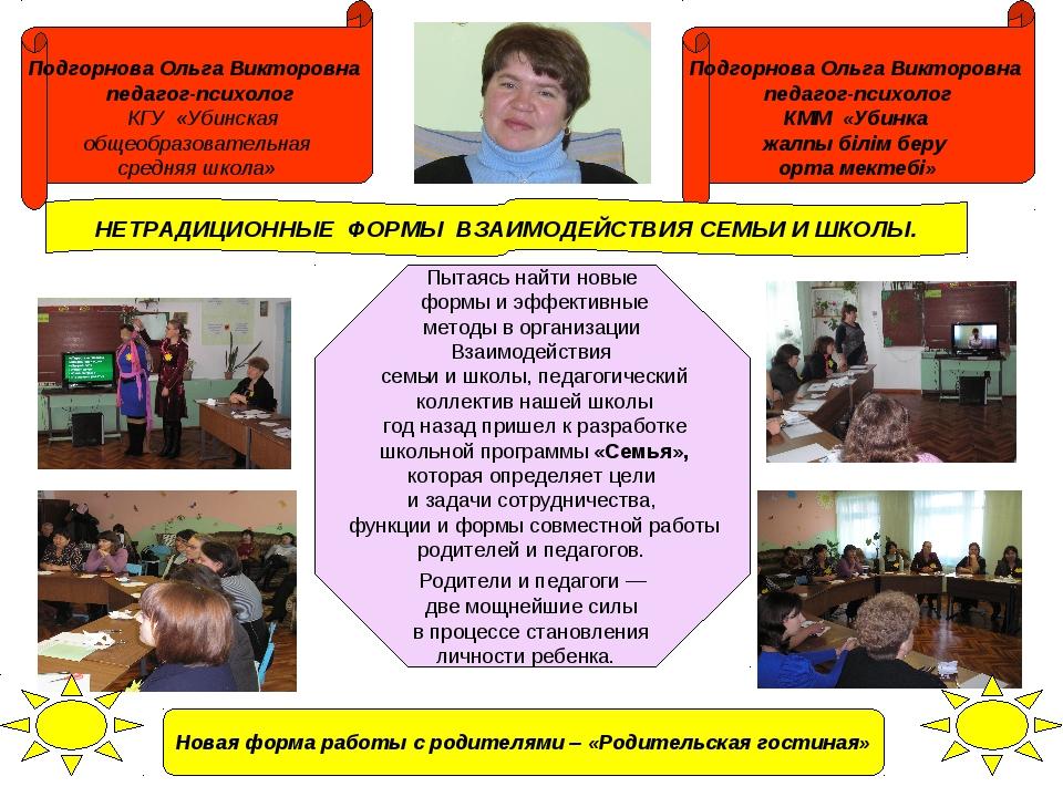 Подгорнова Ольга Викторовна педагог-психолог КГУ «Убинская общеобразовательн...