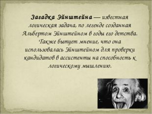 Загадка Эйнштейна— известная логическая задача, по легенде созданная Альберт