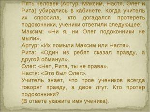 Пять человек (Артур, Максим, Настя, Олег и Рита) убирались в кабинете. Когда