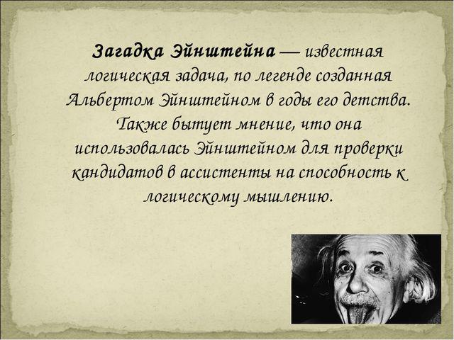 Загадка Эйнштейна— известная логическая задача, по легенде созданная Альберт...